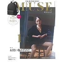 otona MUSE(オトナミューズ) 2019年 1 月号