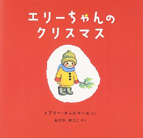 エリーちゃんのクリスマス (世界絵本傑作シリーズ—アメリカの絵本)