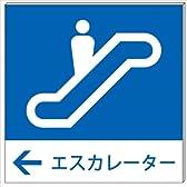 エスカレーター 左矢印← プレート 看板 10cm×10cm