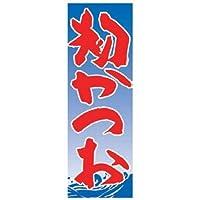 のぼり のぼり 初かつお [60 x 180cm] ポリエステル (7-1007-11) 料亭 旅館 和食器 飲食店 業務用