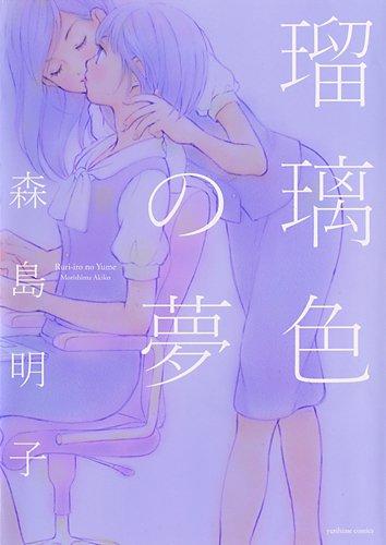 瑠璃色の夢 (IDコミックス 百合姫コミックス)の詳細を見る