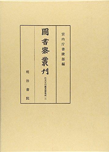 伏見宮旧蔵楽書集成〈3〉 (図書寮叢刊)