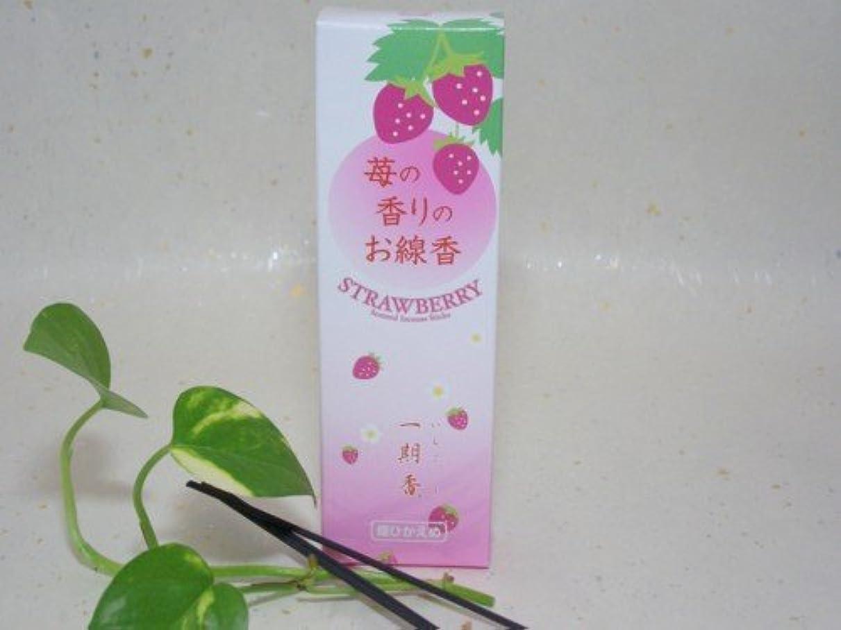有毒トチの実の木慎重に一期香(いちごこう)苺の香りのお線香