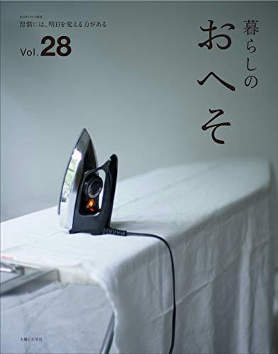 暮らしのおへそ Vol.28 (私のカントリー別冊)