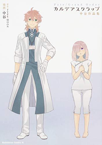 [画像:Fate/Grand Order カルデアスクラップ 中谷作品集 (角川コミックス・エース)]