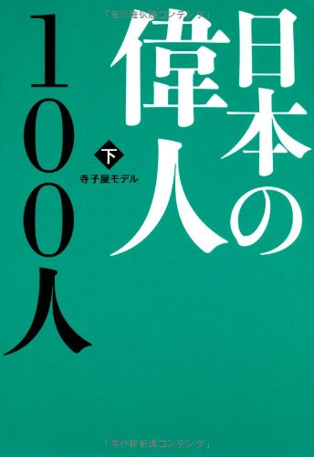 日本の偉人100(下)の詳細を見る