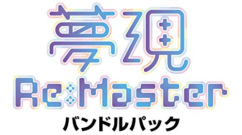 夢現Re:Master バンドルパック【Amazon.co.jp限定】録り下ろしドラマ音源(MP3形式) 配信