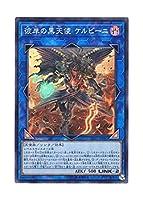 遊戯王 日本語版 LVP1-JP081 彼岸の黒天使 ケルビーニ (スーパーレア)
