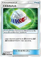 ポケモンカードゲーム/PK-SM8-085 こだわりメット U