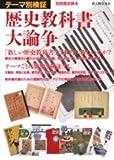 歴史教科書大論争―テーマ別検証 (別冊歴史読本 (87))