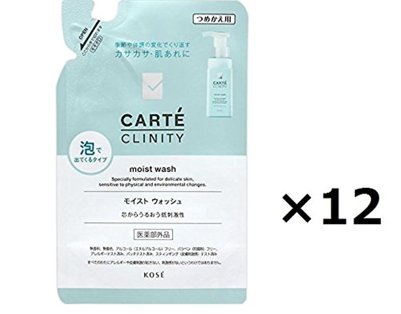 【12本セット】 [KOSE] カルテ クリニティ モイスト ウォッシュ 145ml レフィル (医薬部外品)
