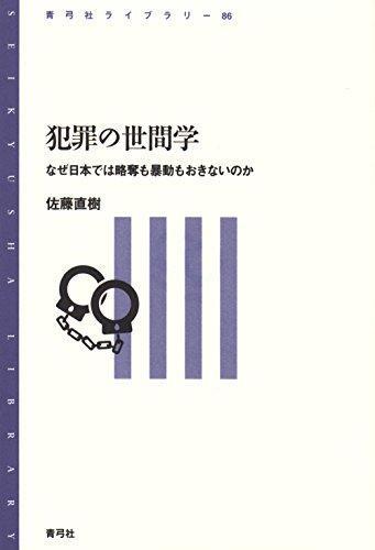 犯罪の世間学: なぜ日本では略奪も暴動もおきないのか (青弓社ライブラリー)