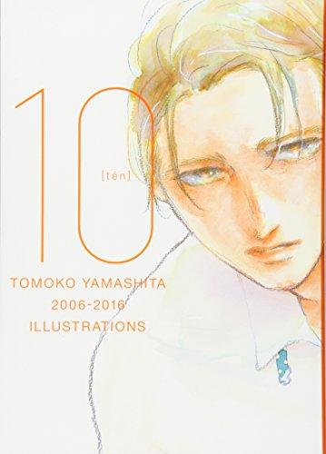 ヤマシタトモコ10周年記念イラスト集の詳細を見る