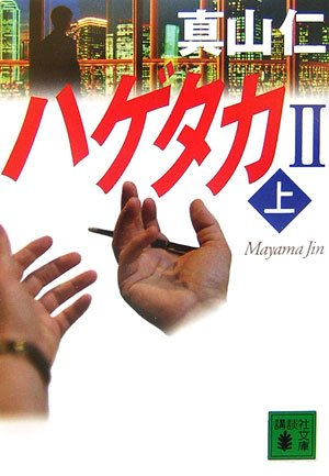 ハゲタカ2(上) (講談社文庫)の詳細を見る