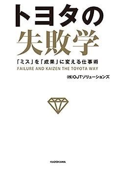 トヨタの失敗学 「ミス」を「成果」に変える仕事術の書影