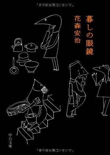 暮しの眼鏡 (中公文庫)