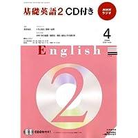 R基礎英語2 CD付き 2009年 04月号 [雑誌]