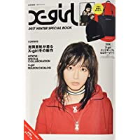 Xgirl 2017 WINTER SPECIAL BOOK (e-MOOK 宝島社ブランドムック)