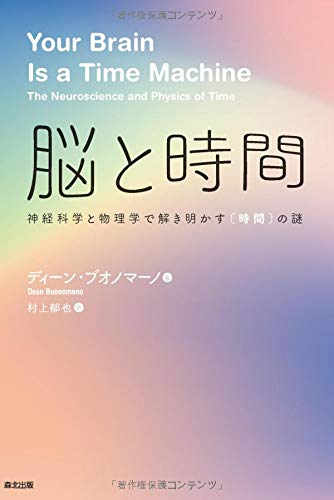 『脳と時間: 神経科学と物理学で解き明かす〈時間〉の謎』全方位から迫ればわかるのか、わからないのか