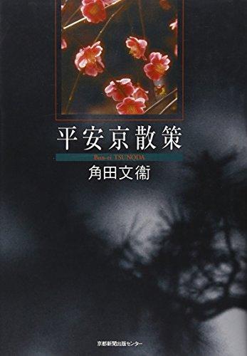 平安京散策 (本紙連載 日本図書館協会選定図書)の詳細を見る