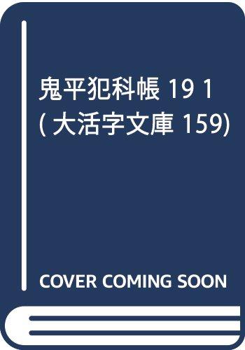 鬼平犯科帳 19 1 (大活字文庫 159)