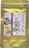 菊芋 320粒 熊本県産 菊もん