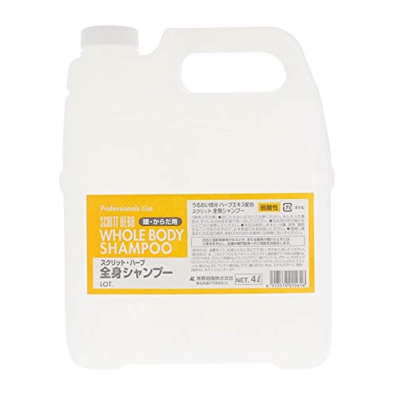 ローブ下議題熊野油脂 業務用 SCRITT(スクリット) 全身シャンプー 4L