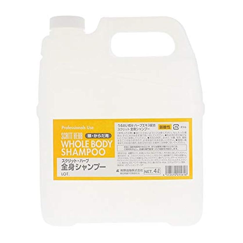 拍手引く印象的熊野油脂 業務用 SCRITT(スクリット) 全身シャンプー 4L