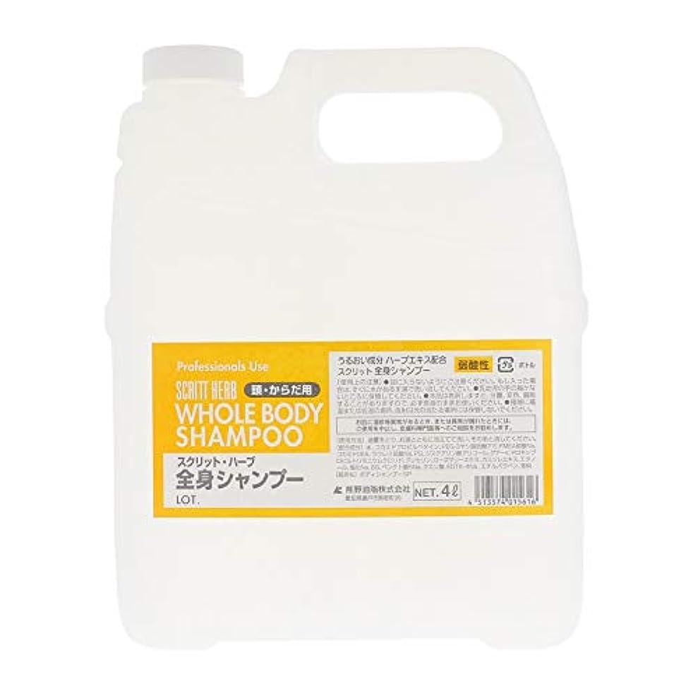 製造業ふける贅沢な熊野油脂 業務用 SCRITT(スクリット) 全身シャンプー 4L
