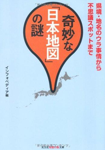 奇妙な「日本地図」の謎―県境・地名のウラ事情から不思議スポットまで (知恵の森文庫)の詳細を見る