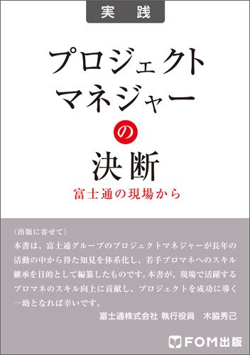 プロジェクトマネジャーの決断 富士通の現場からの詳細を見る