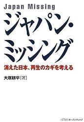 ジャパン・ミッシング 消えた日本、再生のカギを考える