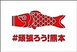 熊本地震復興支援 頑張ろう熊本&鯉のぼり ステッカー 赤 ウォールステッカー インテリアステッカー