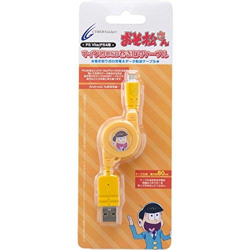 【PS4 CUH-2000 対応】 おそ松さん マイクロUSB 巻き取りケーブル ( PS Vita / PS4 用) イエロー 十四松