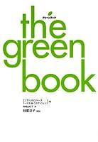 グリーンブック the green book