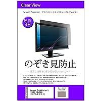メディアカバーマーケット Lenovo ThinkVision LT1421 1452DB6 [14インチワイド(1366x768)]機種で使える【プライバシー フィルター】 左右からの覗き見防止 ブルーライトカット