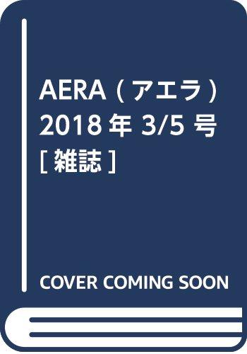 AERA (アエラ) 2018年 3/5 号【表紙:羽生結弦...