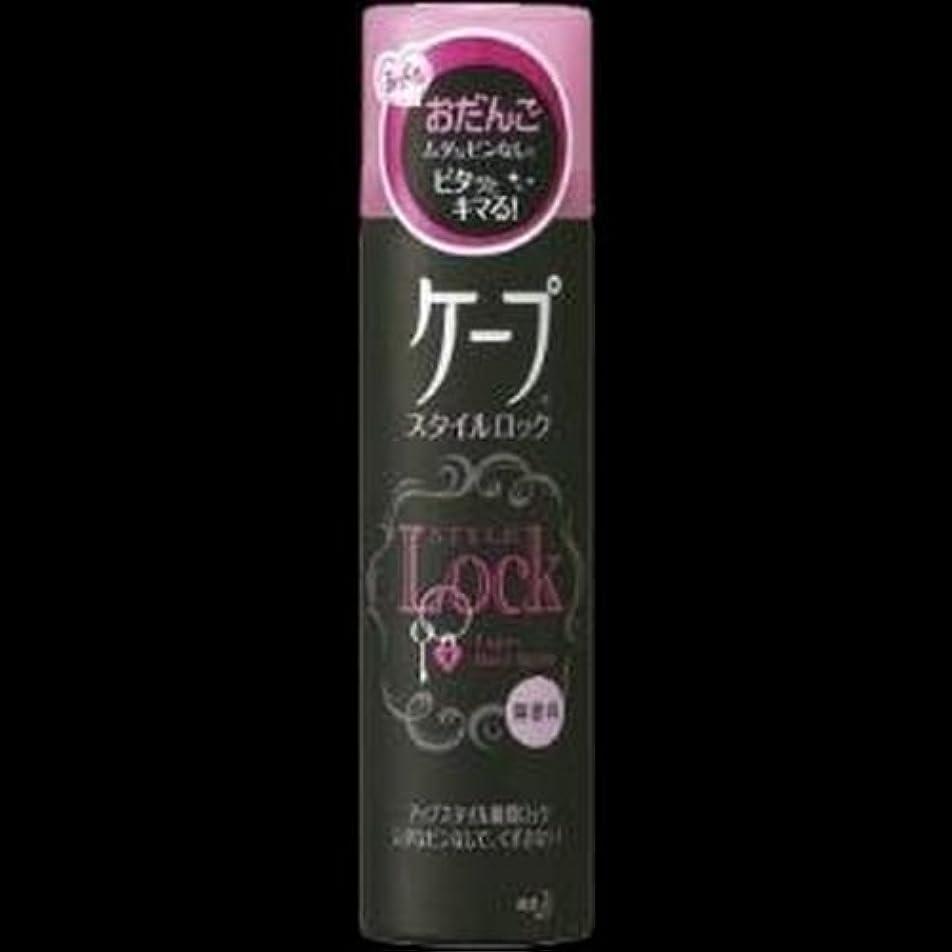 ジャベスウィルソンピース禁止【まとめ買い】ケープ スタイルロック 無香料 小 ×2セット