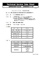 オルガエコ HB C色,艶有_16kg[日本ペイント]