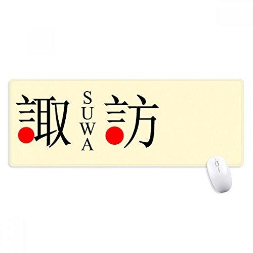 諏訪市の名前は日本の赤い太陽旗 ノンスリップゴムパッドのゲー...