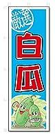 のぼり のぼり旗 白瓜 (W600×H1800)