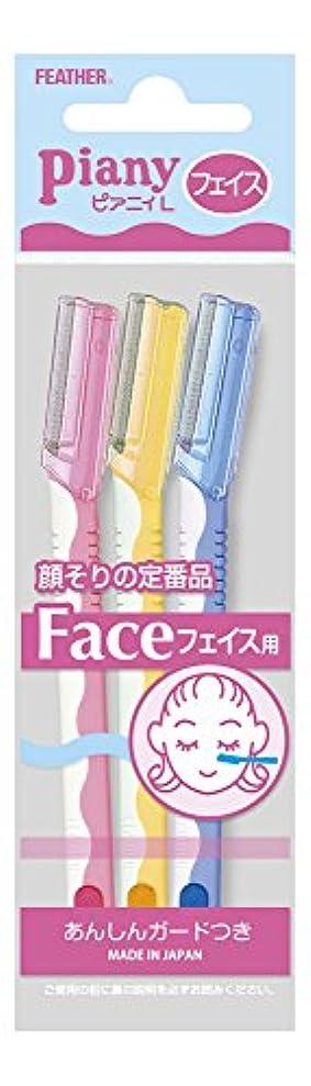 お互いツール日付フェザー ピアニィL フェイス用3本入