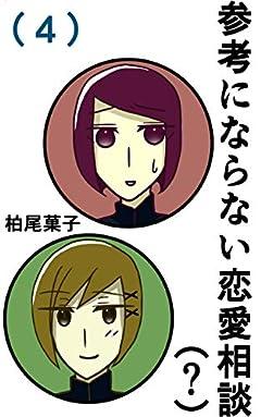 (4) 参考にならない恋愛相談(?)