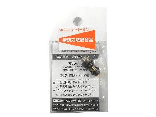 タニオコバ  ブラックバルブ  for  マルイ・ハイキャパシリーズ/GM/MEU/DW/NW/FN5-7/デトニクス/HK45