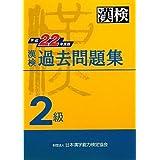 漢検 2級 過去問題集 平成22年度版