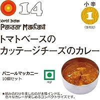 にしきや 14 パニールマッカニー 10個セット(100g×10個)