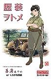 ファインモールド 1/35 歴装ヲトメシリーズ 菖蒲 (あやめ) w/くろがね四起 プラモデル HC1