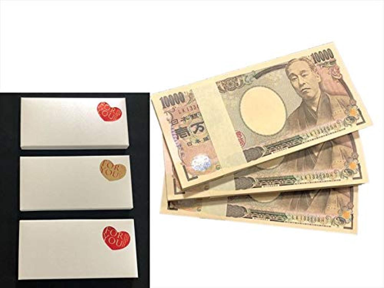 100万円札束 3束 B ダミー 文字なし ドッキリ ギフト プレゼント お祝い お金 お札 箱付き かわいい ハート シール