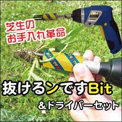 送料無料★庭、芝生の雑草対策!除草剤不要!回転式電動草取機『充電式抜けるンですBit&電動ドライバーセット』