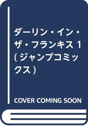 ダーリン・イン・ザ・フランキス 1 (ジャンプコミックス)